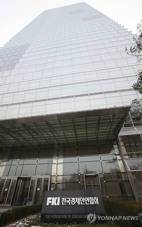 The FKI building in Seoul's Yeouido (Yonhap file photo)