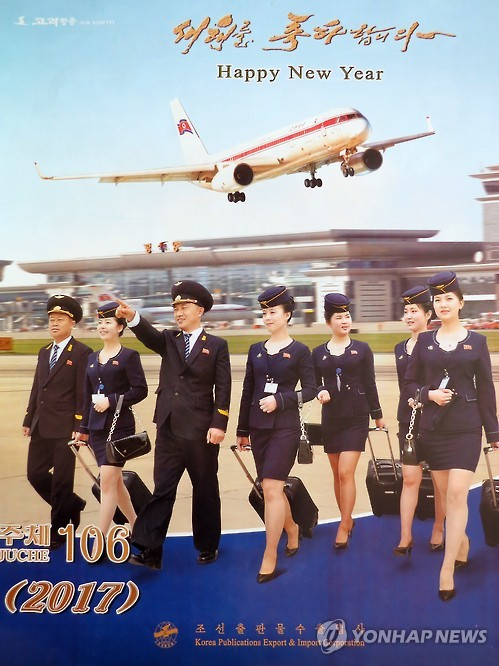 The cover of a North Korean calendar for 2017, obtained by Yonhap News Agency in Shenyang, China, on Dec. 29, 2016, features pilots and flight attendants of its flag carrier Air Koryo.
