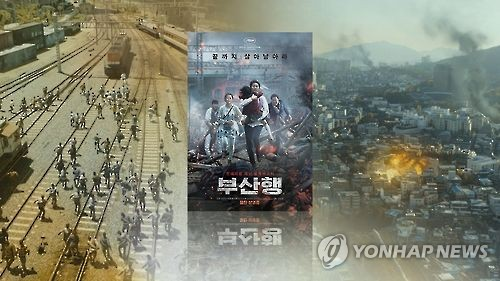 "This image provided by Yonhap News TV shows the poster of the Korean action film ""Train to Busan"" together with still cuts from the movie. (Yonhap)"