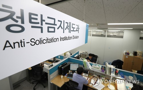 This file photo, taken on Sept. 28, 2016, shows officials working at the Anti-Solicitation Institution Division of the Anti-Corruption & Civil Rights Commission at the government complex in Sejong, central South Korea. A much-debated anti-graft law, known as the Kim Young-ran Law, went into effect in South Korea the same day, calling for workers in certain sectors to maintain higher ethical standards and refrain from receiving any gifts priced beyond a legal ceiling. (Yonhap)