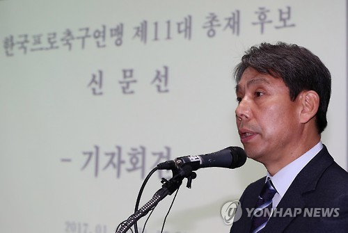 Myongji University professor Shin Moon-sun speaks during his press conference at the university's seminar hall in Seoul on Jan. 6, 2017. Shin will run for the K League commissioner election set for Jan. 16, 2017. (Yonhap)
