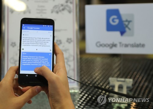 A user tries the new Google Translate based on a system called Neural Machine Translation on Nov. 29, 2016. (Yonhap file photo)