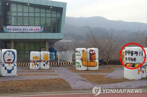 """Some structures are in place near a multipurpose community center in Cheongyang. A sign, circled in red, reads """"population growth"""" and """"rich farm village"""" on Jan. 7, 2017. (Yonhap)"""