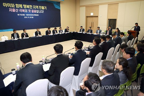 Ranking officials of central and provincial governments meet in Busan on Oct. 28, 2016, to discuss measures to boost the nation's birthrate. (Yonhap file photo)