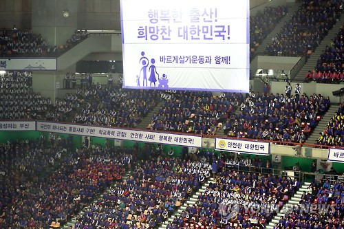 Civic activists hold a rally in Busan on Oct. 27, 2016, to promote a national campaign to overcome low birthrate. (Yonhap file photo)