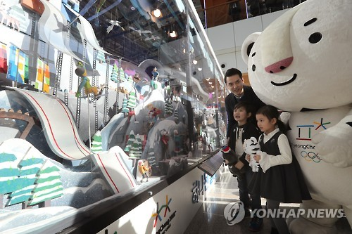 """Kids enjoy an """"automata"""" installation to promote the 2018 PyeongChang Winter Olympics displayed at Seoul Station on Dec. 29, 2016. (Yonhap)"""