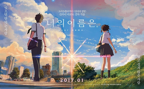 """This image provided by Media Castle shows the official poster of """"Your Name."""" (Yonhap)"""