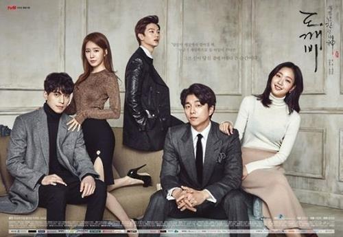 """A promotional image for """"Guardian: The Lonely and Great God"""" provided by tvN (Yonhap)"""