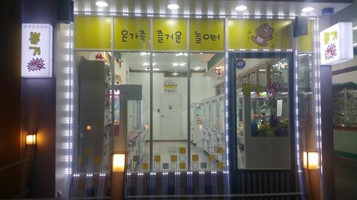 A claw-game machine shop in Hongdae (Yonhap file photo)