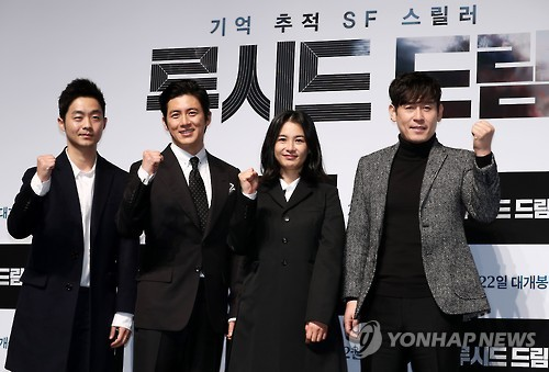 """Director Kim Joon-sung (1st from L) and the cast of the Korean sci-fi thriller """"Lucid Dream"""" pose for a photo during a news conference for the film at the CGV-Apgujeong theater in southern Seoul on Feb. 2, 2017. (Yonhap)"""