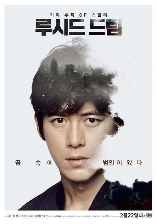 """The official poster for the new Korean film """"Lucid Dream"""" (Yonhap)"""