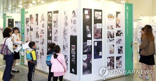 A global webtoon show in Busan in 2016. (Yonhap file photo)