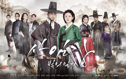 "A promotional image for ""Saimdang, Memoir of Colors"" provided by SBS TV (Yonhap)"