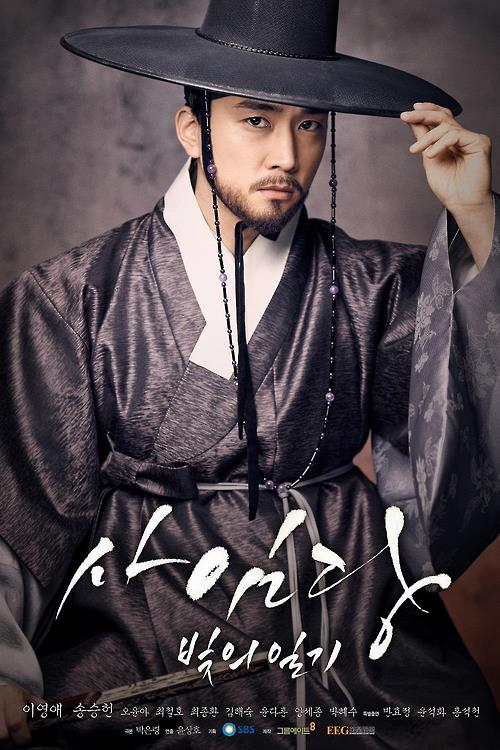 "This promotional image provided by SBS TV shows actor Song Seung-heon as Lee Gyeom in ""Saimdang, Memoir of Colors."" (Yonhap)"