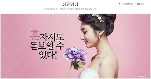 "An image capture of Daemyung Born Wedding's Web site where a special program for a single wedding is advertised. The advertisement phrase says, ""You can look amazing on your own."" (Yonhap)"