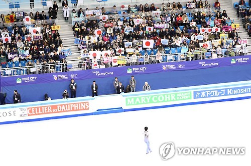 Japanese fans show their national flags to support figure skater Yuzuru Hanyu before his short program performance at the ISU Four Continents Figure Skating Championships in Gangneung, Gangwon Province, on Feb. 17, 2017. (Yonhap)