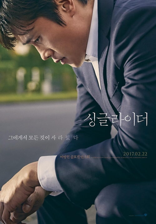 "This image provided by Warner Bros. Korea shows the poster for ""A Single Rider"" (Yonhap)"