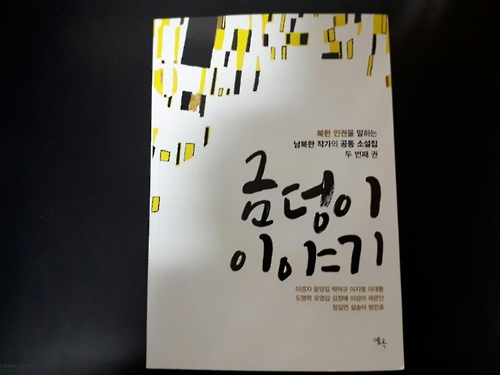 """This photo taken on Feb. 8, 2017, shows a collection of short stories jointly published by defector-writers and South Korean authors, tentatively named """"A Story of Gold Nuggets."""" (Yonhap)"""