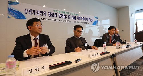 Local economists and market experts hold a special forum in Seoul on Feb. 15, 2017, to discuss the possible effect of an opposition-proposed revision to the commercial act that would limit the voting rights of large shareholders in local businesses. (Yonhap)