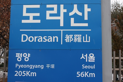 A sign of Dorasan Station. (Yonhap)
