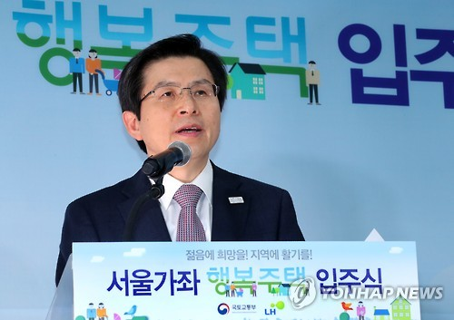Acting President and Prime Minister Hwang Kyo-ahn speaks during a ceremony welcoming new residents of the public rental housing complex in Seoul on Feb. 24, 2017. (Yonhap)