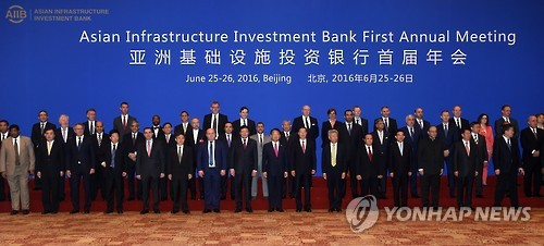 Officials pose at the first annual meeting of the AIIB in Beijing on June 25, 2016. (Yonhap)