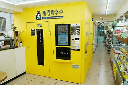 7-Eleven offers unattended laundry services at some shops across the country. (Photo courtesy of 7-Eleven) (Yonhap)