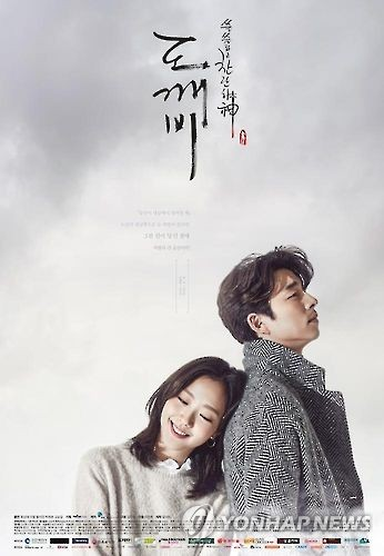 "The promotional poster for the TV series ""Guardian: The Lonely and Great God."" (Yonhap)"