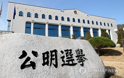 This undated file photo shows the National Election Committee headquarters in Gwacheon, south of Seoul. (Yonhap)