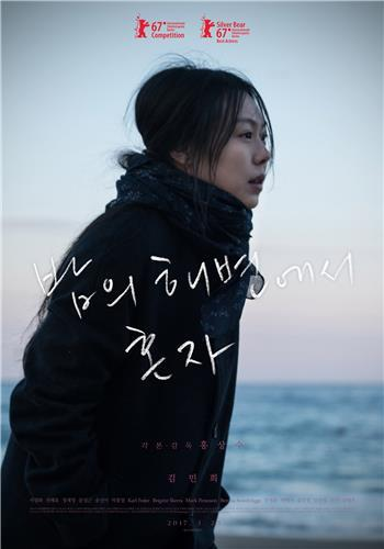 "A promotional poster for director Hong Sang-soo's new film ""On the Beach at Night Alone"" (Yonhap)"