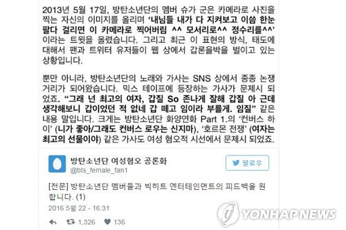 "This image captured from Twitter shows part of a statement from a Twitter user named ""Forming public opinion on misogyny of Bangtan Boys (BTS),"" on May 22, 2016, demanding that the idol group address issues relating to its anti-feminist allegations. (Yonhap)"