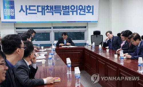 The first meeting of the Democratic Party's THAAD committee is under way in Seoul on March 17, 2017. (Yonhap)