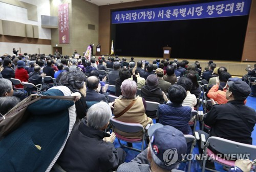 Supporters of Park Geun-hye meet in Seoul on March 17, 2017, to establish a regional chapter of the Saenuri Party. (Yonhap)