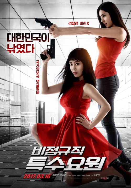 "A promotional poster for ""Part-time Spy"" (Yonhap)"
