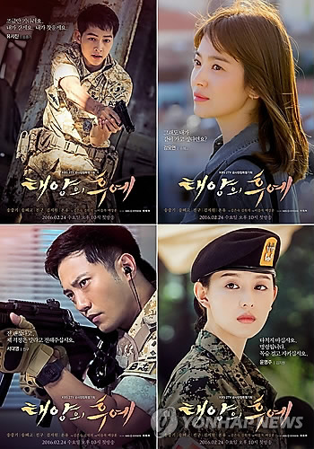 "This composite photo shows promotional posters for the KBS 2TV series ""Descendants of the Sun."" (Yonhap)"