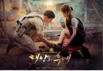 "Above is a promotional image for the 2016 South Korean TV series ""Descendants of the Sun."" (Yonhap)"