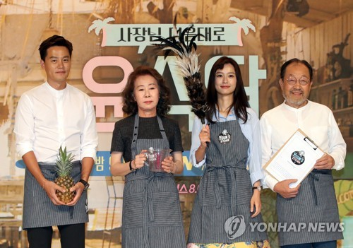"The cast of tvN's new food reality show ""Youn's Restaurant"" pose for the camera during a media event at the Times Square mall in western Seoul on March 20, 2017. (Yonhap)"