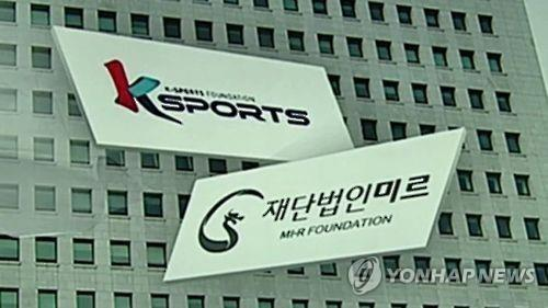 The captured image from Yonhap News TV shows the logos for the Mir and K-Sports foundations. (Yonhap)