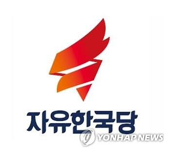 This image shows the log of the conservative Liberty Korea Party. (Yonhap)
