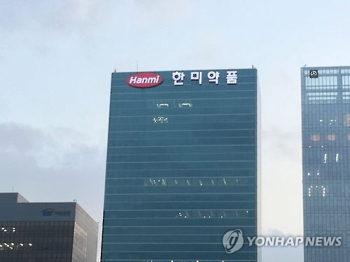 Headquarters of Hanmi Pharmaceutical Co. in southern Seoul. (Yonhap)