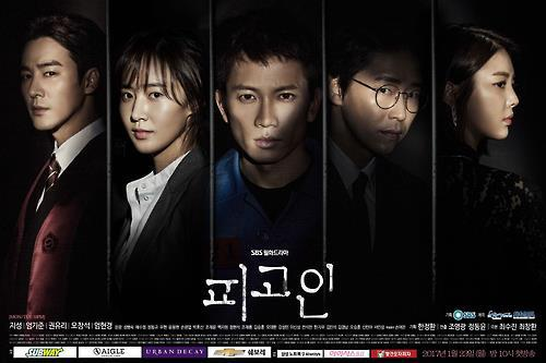 "A promotional image for SBS TV series ""Defendant"" (Yonhap)"
