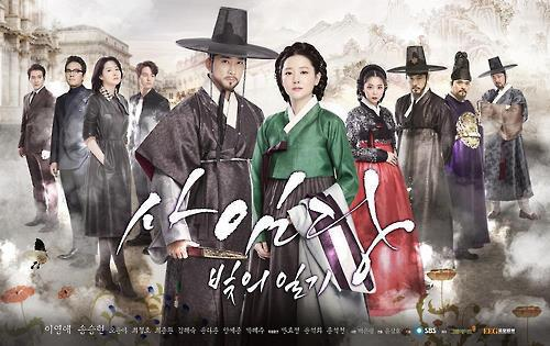 "A promotional image for ""Saimdang, Memoir of Colors"" provided by SBS TV. (Yonhap)"