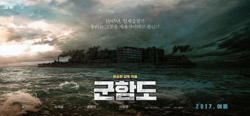 """A promotional image of """"The Battleship Island"""" provided by CJ Entertainment (Yonhap)"""