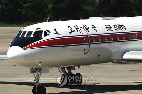 An Air Koryo plane (Yonhap file photo)