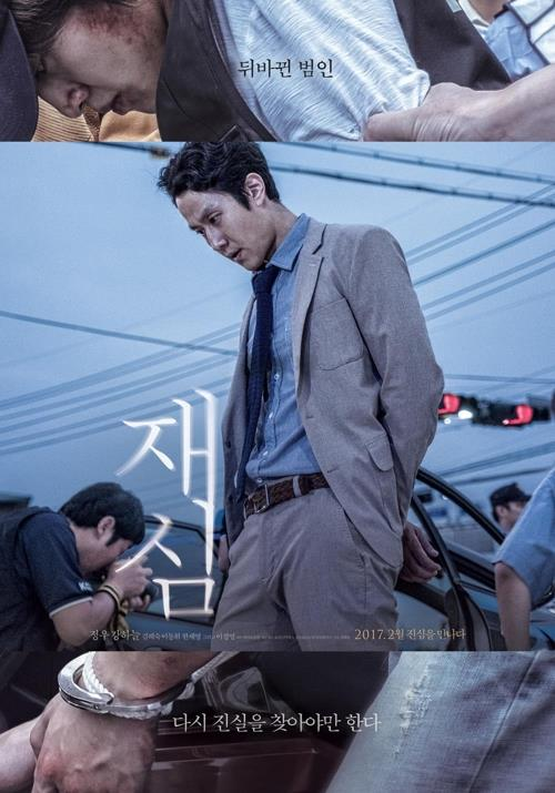"This image provided by Opus Pictures shows a poster for ""New Trial."" (Yonhap)"