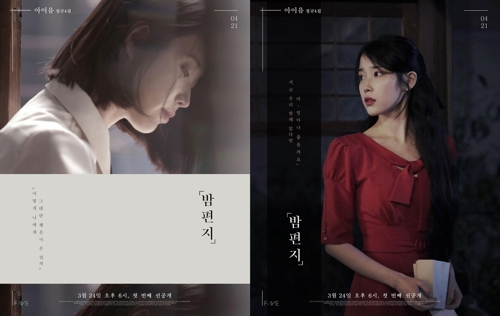"""Promotional images of IU's new song """"Through The Night"""" provided by Fave Entertainment. (Yonhap)"""
