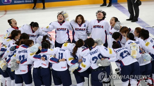 South Korean players celebrate after winning the International Ice Hockey Federation (IIHF) Women's World Championship Division II Group A at Kwandong Hockey Centre in Gangneung, Gangwon Province, on April 8, 2017. (Yonhap)