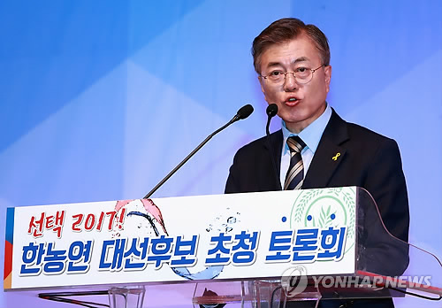 Moon Jae-in, the presidential candidate of the liberal Democratic Party, speaks during a forum hosted by the Korean Advanced Farmers Federation in Seoul on April 13, 2017. (Yonhap)