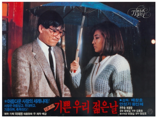 """This promotional poster provided by the Korean Film Archive shows Ahn Sung-ki (L) as Young-min in """"Our Joyful Young Days"""" (1987). (Yonhap)"""