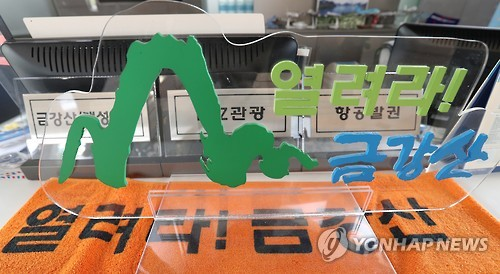"This photo, taken on July 10, 2016, shows a display item carrying a phrase reading ""Open! Mount Kumgang"" at a tour center in the headquarters of Hyundai Group, the parent group of Hyundai Asan, the operator of a joint Mount Kumgang tour program. (Yonhap)"